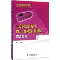 三菱FX3U系列PLC、变频器、触摸屏综合应用 陶飞 编著