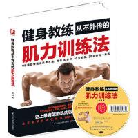 健身教练从不外传的肌力训练法附光盘 肌力训练无器械肌肉锻炼 户外健身锻炼教程书籍 囚徒健身 用失传的技艺练就强大的生存