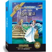 新华书店正版 大音 领先一步让孩子倾听世界名著 有声读物配乐朗诵 格林童话 5CD+书