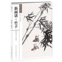 新画谱:竹子 徐民,刘彦明; 9787539492766睿智启图书