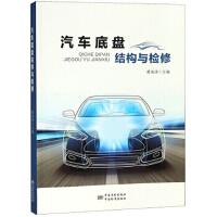 汽车底盘结构与检修 9787506691604 黄海涛 中国质检出版社,中国标准出版社