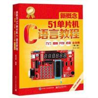 【旧书二手书8成新】新概念51单片机C语言教程 入门 提高 开发 拓展全攻略 第2版第二版 郭天祥