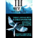 饥饿游戏3:嘲笑鸟 (美)柯林斯,耿芳 作家出版社