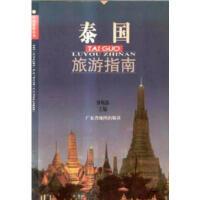 【正版直发】泰国旅游指南 罗斯静 广东省地图出版社
