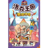 洛克王国・魔法侦探⑧真假国王