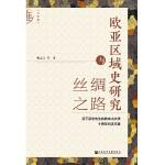 九色鹿·欧亚区域史研究与丝绸之路