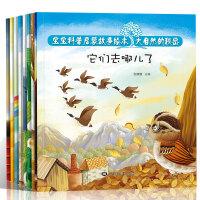 8册幼儿科普大自然的秘密绘本儿童3-6周岁让孩子了解自然科学知识漫画书幼儿情感启蒙畅销幼儿园平装绘本批发儿童6--10