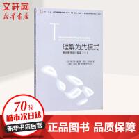 理解为先模式单元教学设计指南.1 福建教育出版社