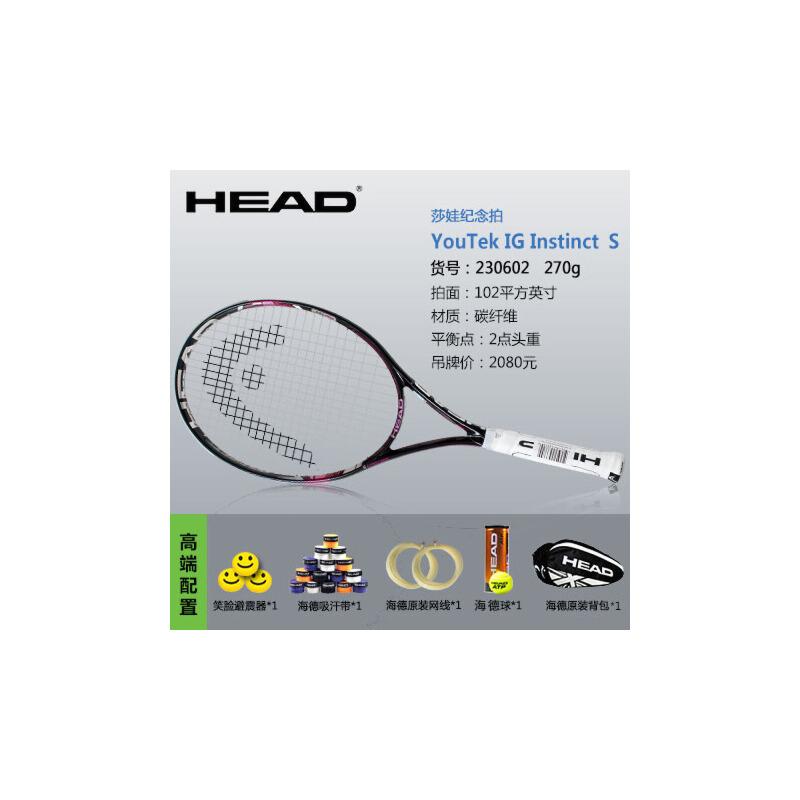 专业碳素网球拍 海德L3男女单人训练网球套装 限量款YouTek IG(230602) 发货周期:一般在付款后2-90天左右发货,具体发货时间请以与客服协商的时间为准
