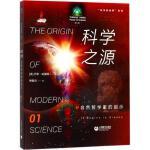 科学之源 上海教育出版社
