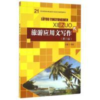旅游应用文写作(第2版)/李展/21世纪高职高专规划教材 中国人民大学出版社