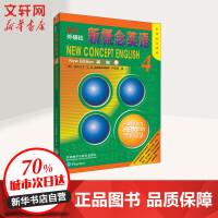 朗文・外研社新概念英语(新版)4外研社点读书 流利英语 外语教学与研究出版社