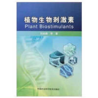 NYKX-植物生物刺激素 中国农业科学技术出版社 9787511630469