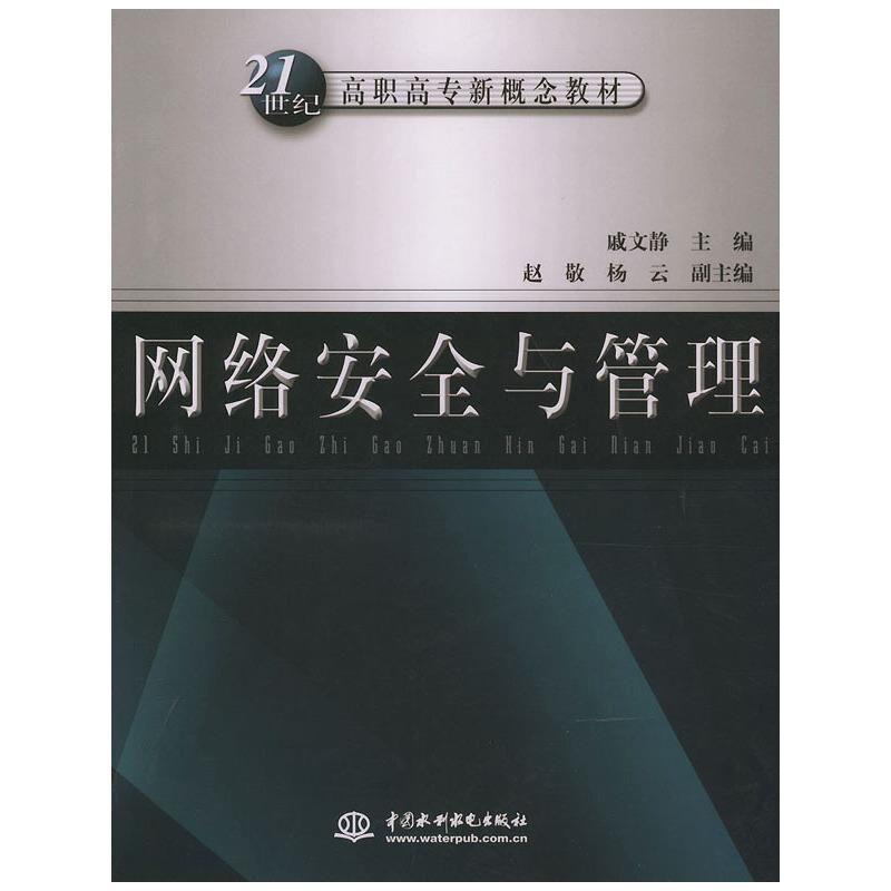 【旧书二手书8成新】网络安全与管理 戚文静 中国水利水电出版社 9787508416496 旧书,6-9成新,无光盘,笔记或多或少,不影响使用。辉煌正版二手书。