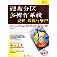 【旧书二手书9成新】单册 硬盘分区、多操作系统安装、卸载与维护(附光盘一张) 远望图书部 9787114054778