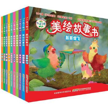 小鸟3号美绘故事书 (全10册)英国BBC继《天线宝宝》《花园宝宝》之后的第三大幼教品牌,央视热播