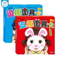 海润阳光・宝宝逗趣面具卡(套装共2盒)