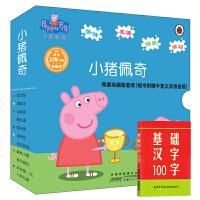 小猪佩奇(赠DVD 全10册)
