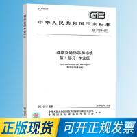 GB 5768.4-2017 道路交通标志和标线 第4部分:作业区