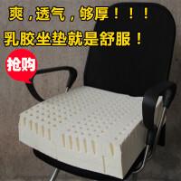 天然乳胶坐垫略硬床垫切美臀办公室沙发座餐椅透气高弹性学生夏季 13厘米整体 裸芯 50X50cm 平面/按摩随机