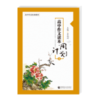 高中作文读本・周计划(2)