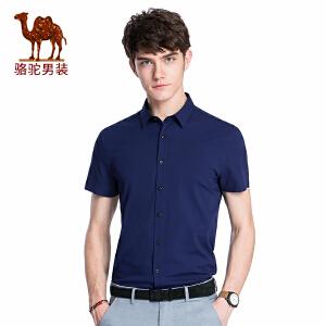 骆驼男装 2018夏季新款纯色短袖衬衫 商务青年修身男衬衫