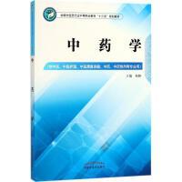 中药学 中国中医药出版社