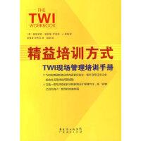 精益培训方式:TWI现场管理培训手册 (美)�F特里克・格劳普,(美)罗伯特・J.朗纳,刘海林,林 广东经济出版社