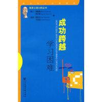 成功跨越学习困难,(瑞士)葛碧建;万兆元,王安民,社会科学文献出版社9787509703342