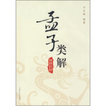孟子类解,于文斌,吉林文史出版社9787807027553