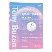 博赞脑力训练手册之:快速阅读