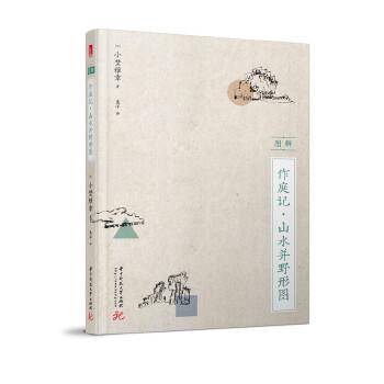图解作庭记·山水并野形图 日本枯山水的本源范本!图解日本古代千金不换的造园秘传书!日本式的《园冶》!