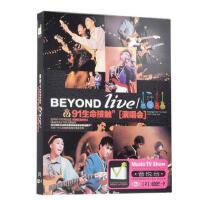正版高清汽车载DVD 黄家驹BEYOND 接触生命91演唱会歌曲碟片光盘