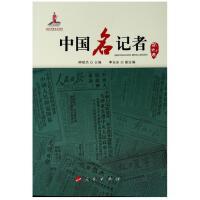 正版2019 中国名记者(第九卷) 柳斌杰 主编 人民出版社 评传、代表作品、作品赏析