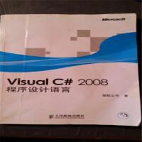 【旧书二手书8成新】Visual C#2008程序设计语言 微软公司 人民邮电出版社 97871