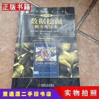 【二手9成新】���挖掘概念�c技�g原��第3版、[美]JianPe�C械工�I出版社