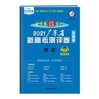 2021版天星教育金考卷百校联盟系列2021全国卷新高考测评卷猜题卷历史 延边教育出版社