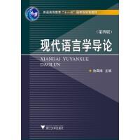 现代语言学导论(第四版)