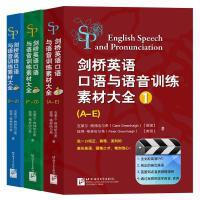 剑桥英语口语与语音训练素材大全(含3书+6DVD-ROM)
