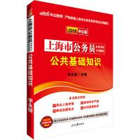 上海公务员考试用书中公2018上海市公务员录用考试专用教材公共基础知识