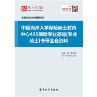 [2019考研]2019年中国海洋大学保险硕士教育中心435保险专业基础[专业硕士]考研全套资料/考试教材/考试用书辅