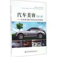 汽车美容:车身清洁维护岗位技术培训教材(第2版) 吴晋裕 编著
