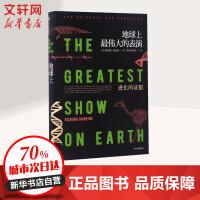 地球上最伟大的表演:进化的证据 (英)理查德・道金斯(Richard Dawkins) 著;李虎,徐双悦 译