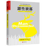 雄性衰落 (美)・津巴多(Philip Zimbardo)、(美)尼基塔・ 北京联合出版公司 978755027412