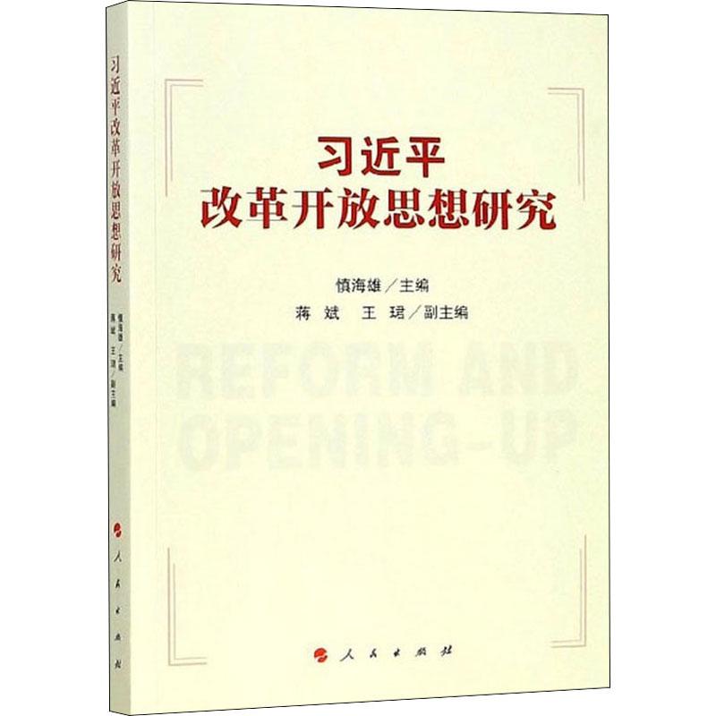 习近平改革开放思想研究 人民出版社 【文轩正版图书】