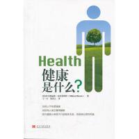 [二手旧书95成新] 健康是什么? 9787515400839