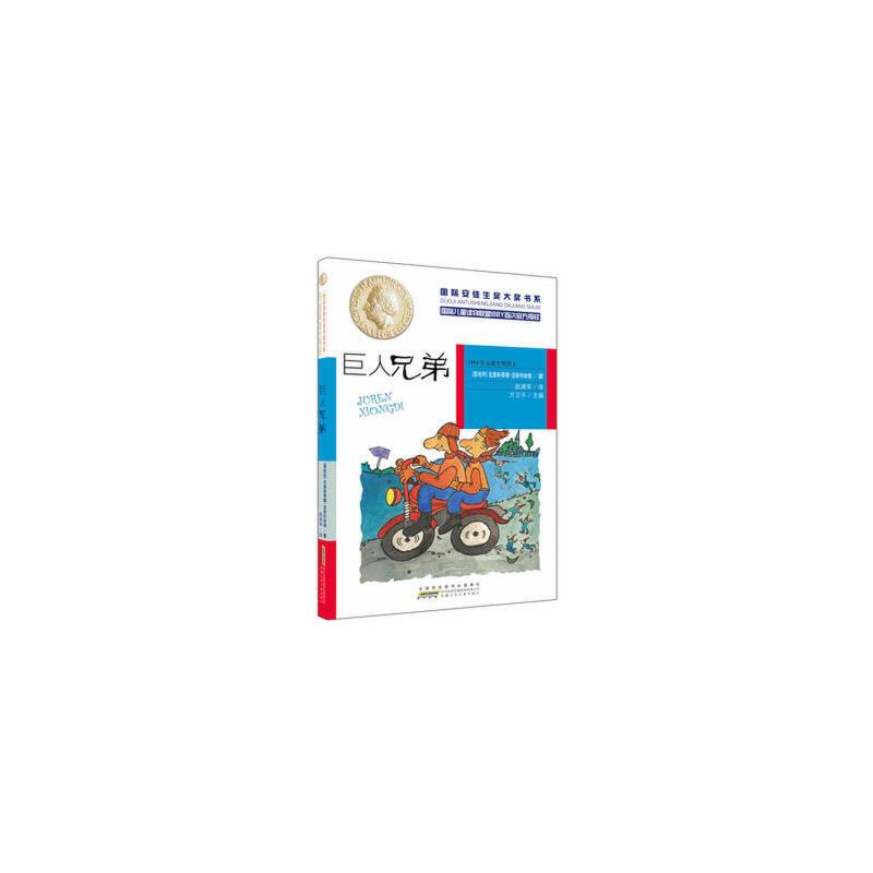 国际安徒生奖大奖书系:巨人兄弟 正版书籍 限时抢购 24小时内发货 当当低价 团购更优惠 13521405301 (V同步)