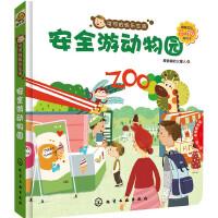 可可的快乐生活:安全游动物园(2~4岁翻翻拉拉游戏书)
