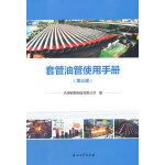 套管油管使用手册(第三版)