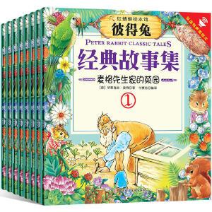 【限时秒杀包邮】包邮 彼得兔经典故事系列绘本大全集(全8册)中英双语版